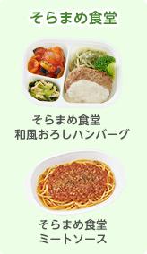 1.そらまめ食堂