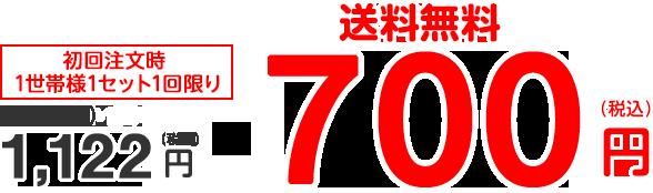 初回注文時1セット限り 通常(5品)1,102円→送料無料700円