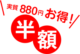 半額 実質757円お得!