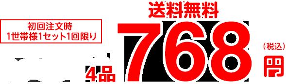 初回注文時1セット限り 通常(4品+送料)1,389円→送料無料690円