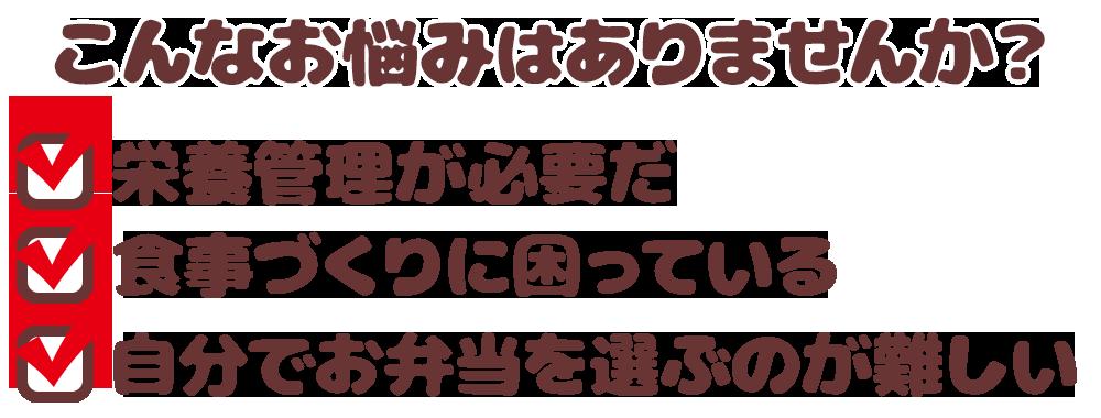 東京都日野市にお住まいの方へ こんなお悩みはありませんか? 栄養管理が必要だ/食事づくりに困っている/自分でお弁当を選ぶのが難しい