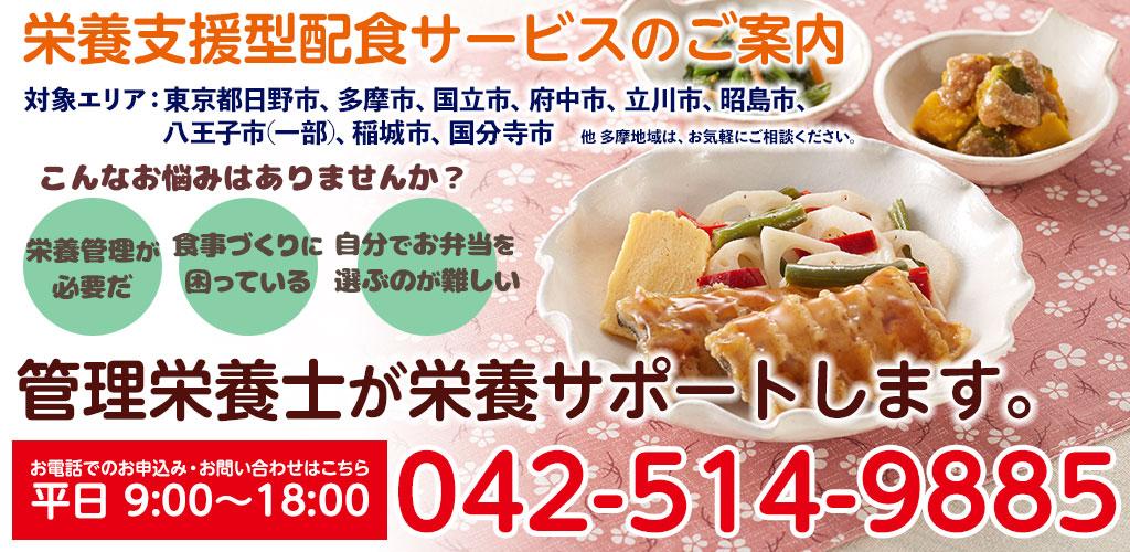 東京都日野市にお住まいの方へ 認定栄養ケア・ステーション『ヘルシーネットワークつながる』の栄養支援型配食サービスでは管理栄養士が栄養サポートします! お問い合わせは042-514-9885まで! 平日の9時から17時の間お電話受け付けております!