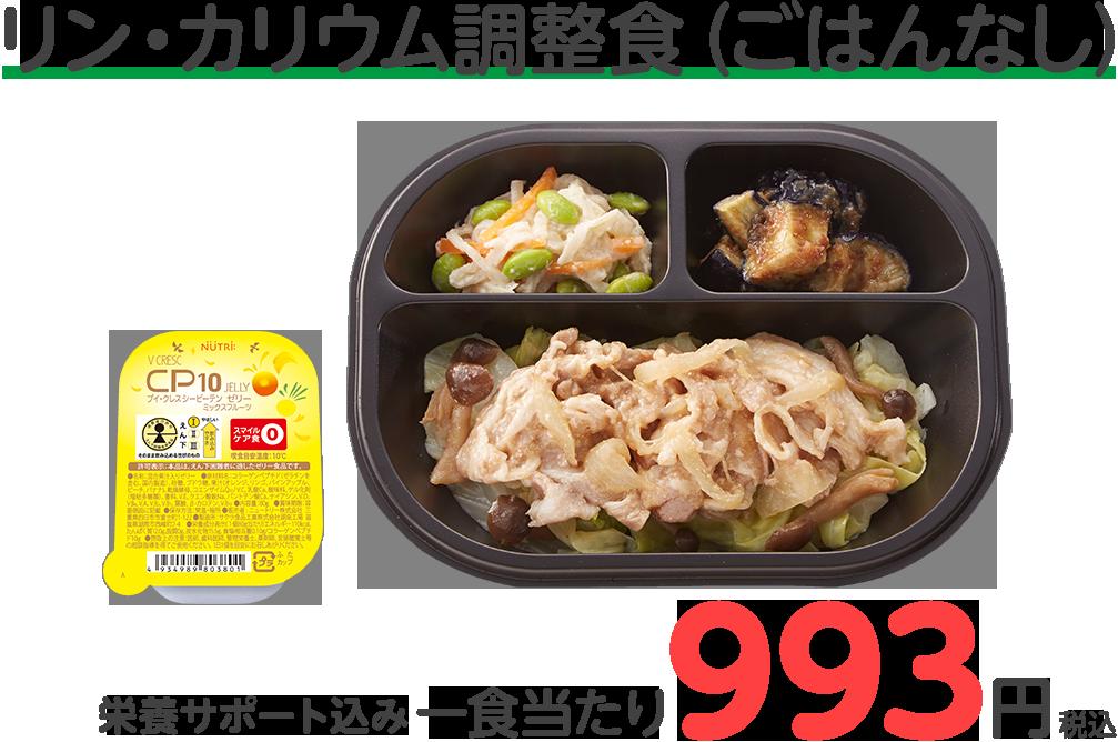 リン・カリウム調整食(ごはんなし) 一食当たり993円(税込)