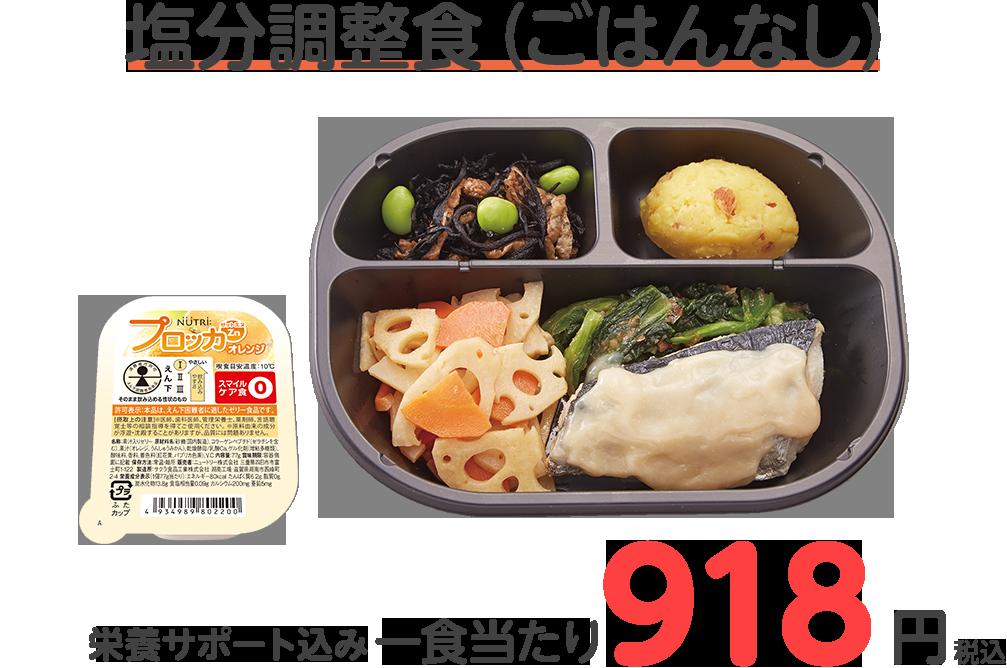 塩分調整食(ごはんなし) 一食当たり918円(税込)