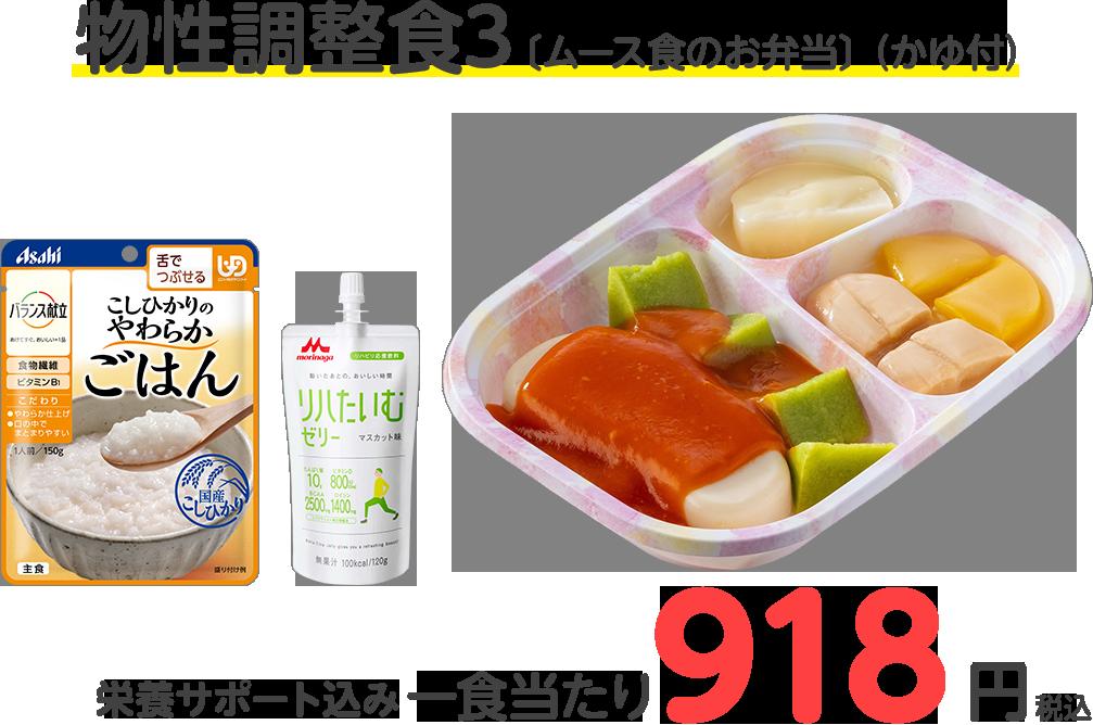 物性調整食3〔ムース食のお弁当〕(かゆ付) 一食当たり918円(税込)