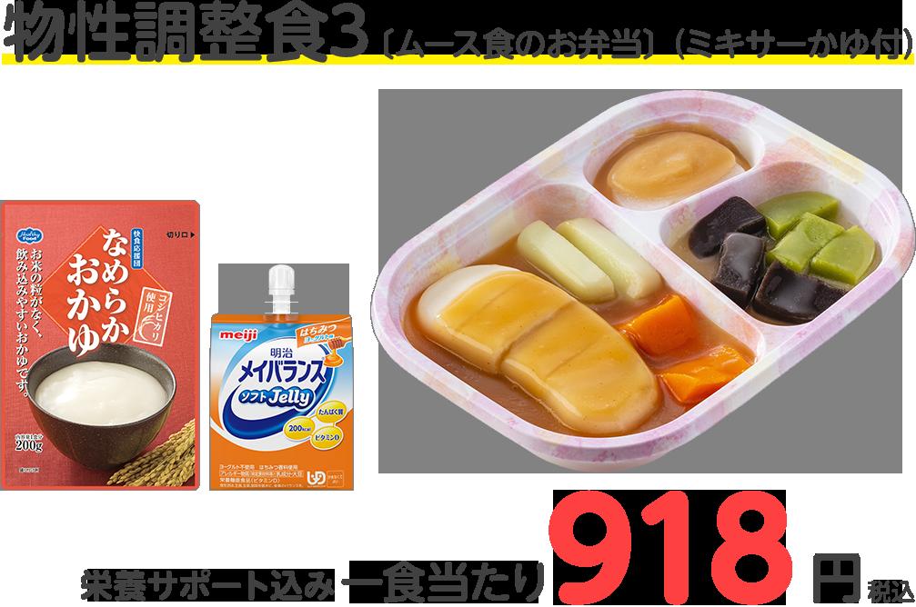 物性調整食3〔ムース食のお弁当〕(ミキサーかゆ付) 一食当たり918円(税込)