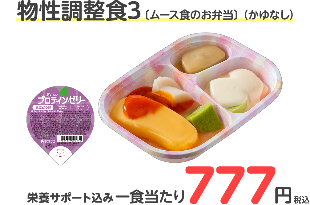 物性調整食3〔ムース食のお弁当〕(かゆなし) 一食当たり777円(税込)