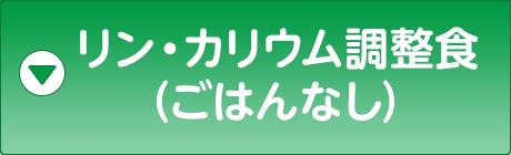 リン・カリウム調整食(ごはんなし)