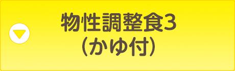物性調整食3〔ムース食のお弁当〕(かゆ付)