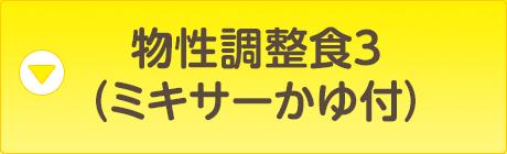 物性調整食3〔ムース食のお弁当〕(ミキサーかゆ付)