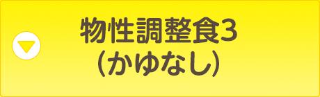 物性調整食3〔ムース食のお弁当〕(かゆなし)
