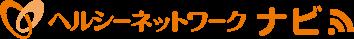 日々の食事選びのサポートサイト ヘルシーネットワーク