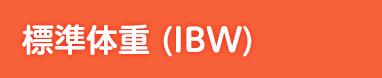 標準体重(IBW)