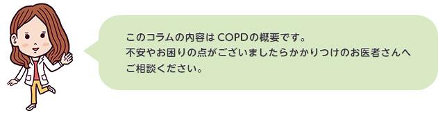 このコラムの内容はCOPDの概要です。不安やお困りの点はかかりつけのお医者さんへ相談ください