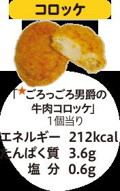 サクッと牛肉コロッケ