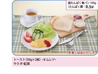 食パン:100g(たんぱく質:0.5g)