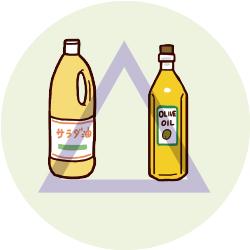 サラダ油、オリーブ油