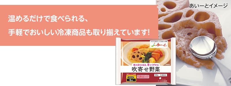 温めるだけで食べられる手軽でおいしい冷凍商品も取り扱ってます
