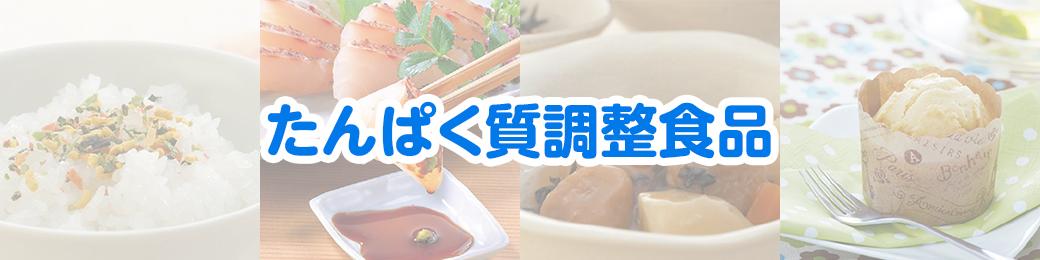 たんぱく質調整食品